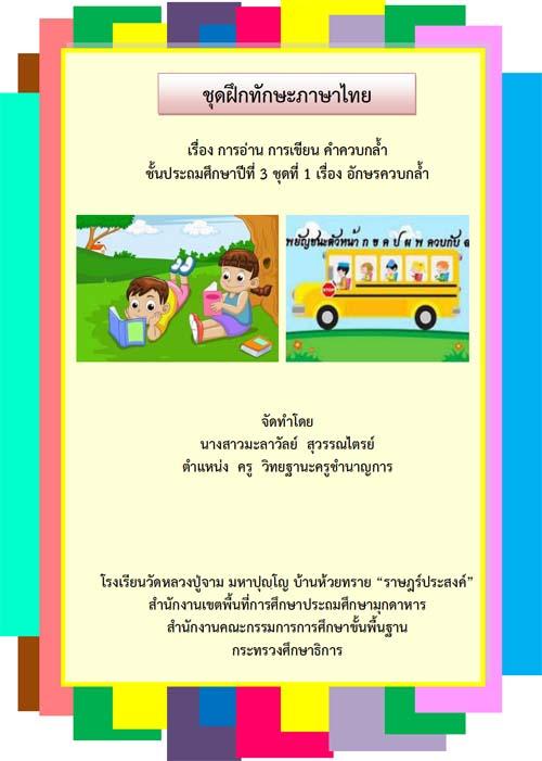 ชุดฝึกทักษะภาษาไทย  เรื่อง การอ่าน การเขียนคำควบกล้ำ ชั้นประถมศึกษาปีที่ 3 ผลงานครูมะลาวัลย์  สุวรรณไตรย์