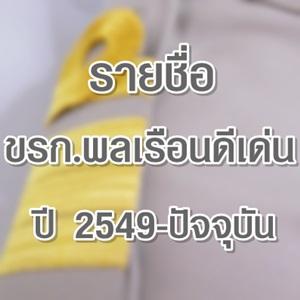 รายชื่อข้าราชการพลเรือนดีเด่น  ปี 2549 - ปัจจุบัน