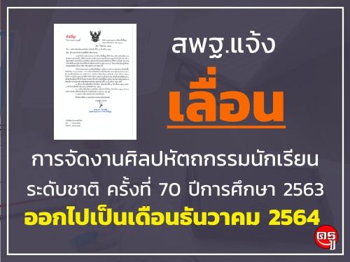 สพฐ.แจ้งเลื่อนการจัดงานศิลปหัตถกรรมนักเรียน ระดับชาติ ครั้งที่ 70 ปีการศึกษา 2563 ออกไปเป็นเดือนธันวาคม 2564