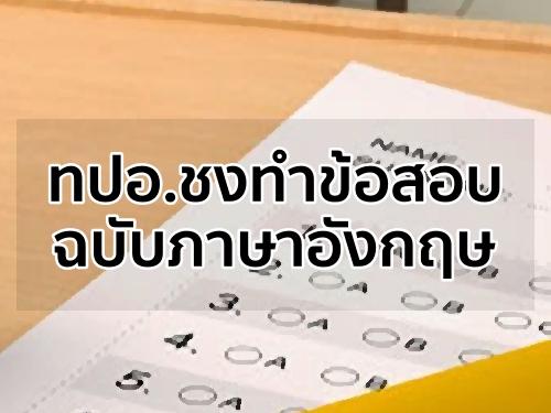 ทปอ.ชงทำข้อสอบฉบับภาษาอังกฤษ