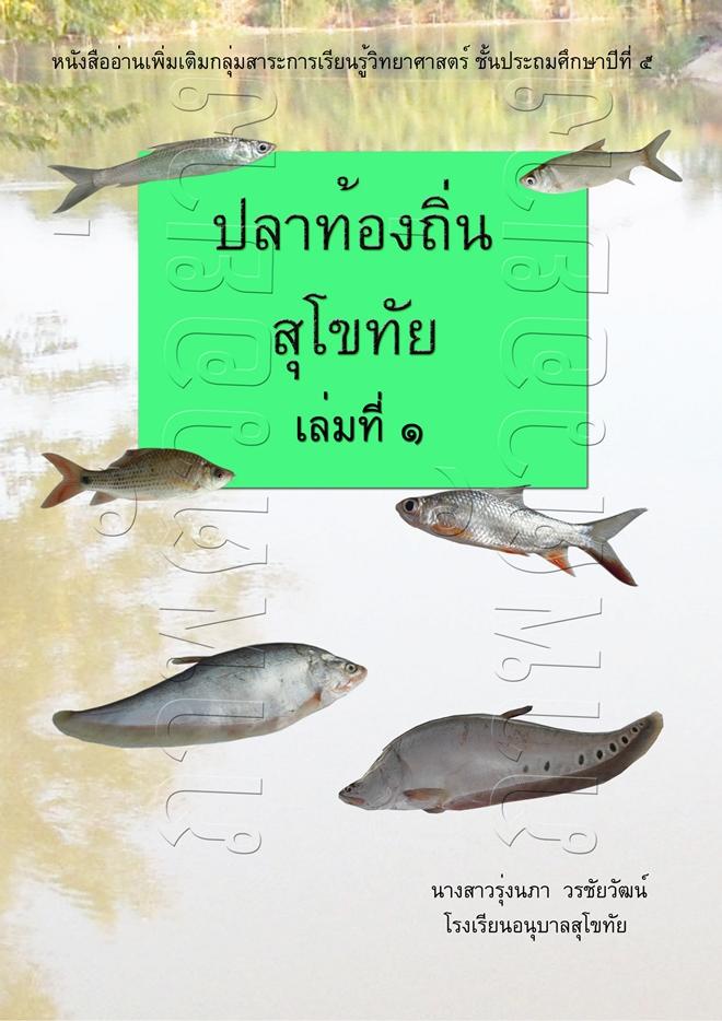 หนังสืออ่านเพิ่มเติม ปลาท้องถิ่นสุโขทัย ผลงานครูรุ่งนภา วรชัยวัฒน์