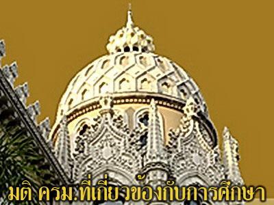 มติ ครม.ที่เกี่ยวข้องกับการศึกษา 8 กุมภาพันธ์ 2554
