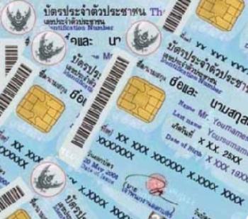 การรับรองบุคคลในการขอมีบัตรประจำตัวประชาชนอันเป็นเท็จ มีผลอย่างไร
