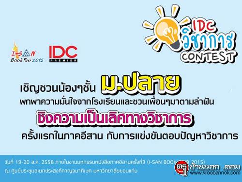 ขอเชิญเข้าร่วมการแข่งขันตอบปัญหาวิชาการ IDC วิชาการ Contest