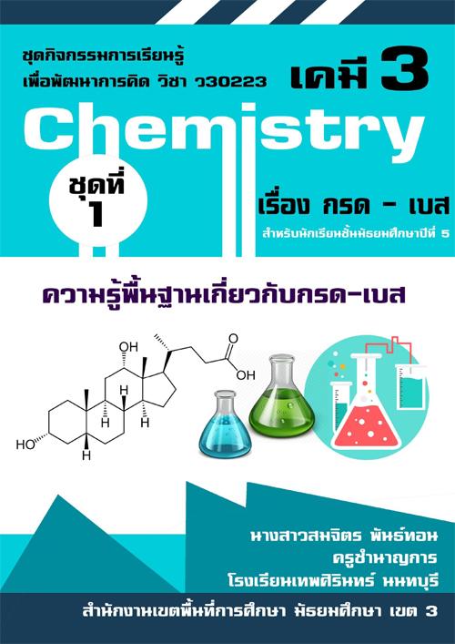 ชุดกิจกรรมการเรียนรู้เพื่อพัฒนาการคิด วิชาว30223 เคมี3 เรื่อง กรด - เบส ผลงานครูสมจิตร  พันธ์ทอน