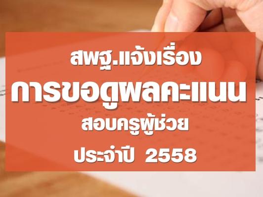 สพฐ.แจ้งเรื่องการขอดูผลคะแนน การสอบครูผู้ช่วย 2558