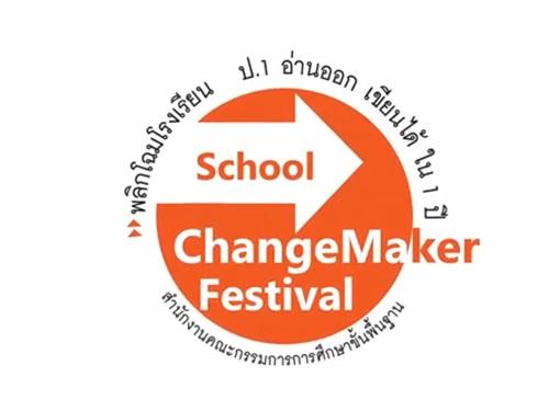 School Change Maker festival พลิกโฉมโรงเรียน ป.1 อ่านออกเขียนได้ใน 1 ปี