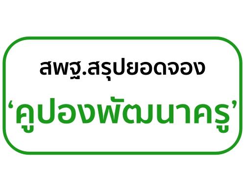 สพฐ.สรุปยอดจอง 'คูปองพัฒนาครู' 2.2ล้านครั้ง