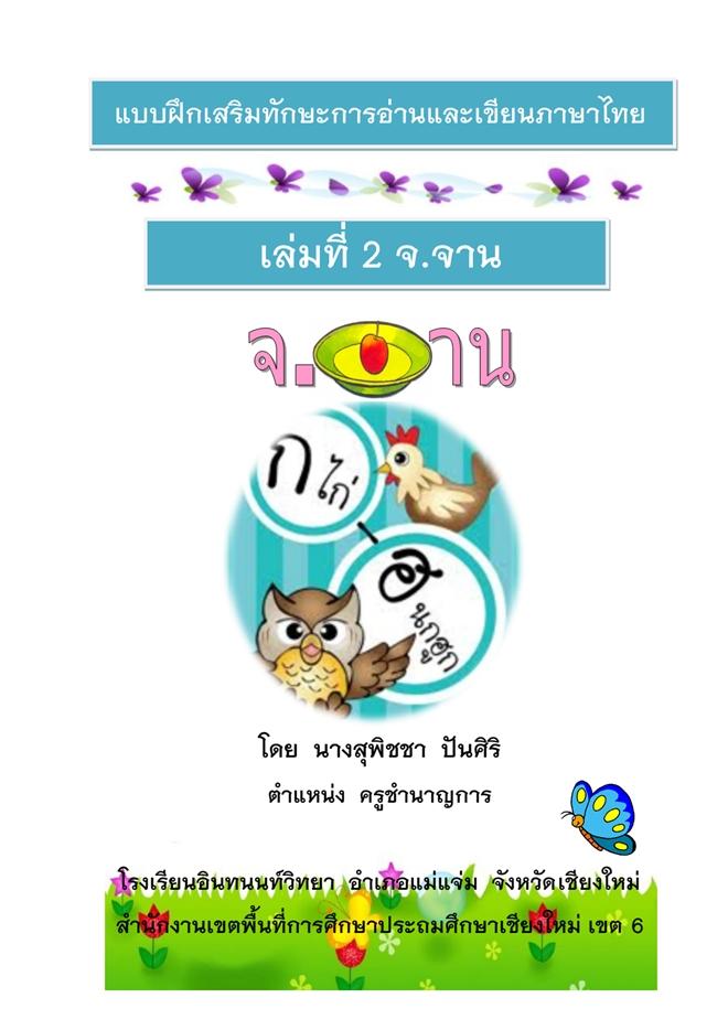 """แบบฝึกเสริมทักษะการอ่านและเขียนภาษาไทย เล่มที่ 2 """"จ.จาน"""" ผลงานครูสุพิชชา ปันศิริ"""