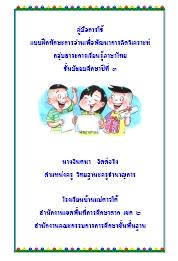 แบบฝึกทักษะการอ่านเพื่อพัฒนาการคิดวิเคราะห์ ภาษาไทย ม.3 ผลงานครูจินตนา จิตต์จริง