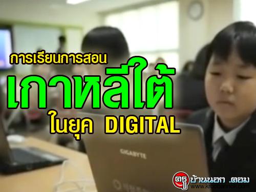 """มาดูกันว่า """"เกาหลีใต้"""" เริ่มต้นการเป็นผู้นำด้านการศึกษาโฉมใหม่ของโลกอย่างไร?"""
