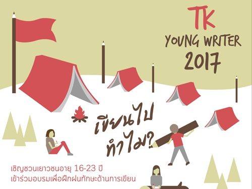 TK Young Writer 2017 : เขียนไปทำไม