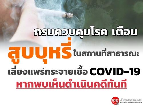 กรมควบคุมโรค เตือนสูบบุหรี่ในสถานที่สาธารณะ เสี่ยงแพร่กระจายเชื้อ COVID-19 หากพบเห็นดำเนินคดีทันที