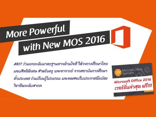 """ARIT จัดโครงการพิเศษ """"More Powerful with New MOS 2016"""" เชิญครูรับสิทธิ์ในการทดสอบใบประกาศนียบัตรวิชาชีพระดับสากล ฟรี!!!"""