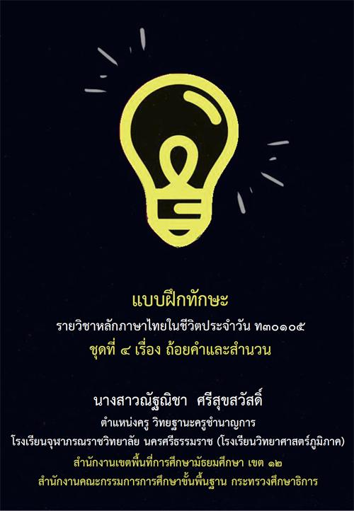 แบบฝึกทักษะ เรื่องถ้อยคำและสำนวน รายวิชา ภาษาไทย ชั้นมัธยมศึกษาปีที่ 6 ผลงานครูณัฐณิชา ศรีสุขสวัสดิ์