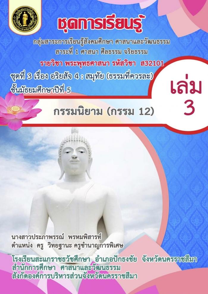 ชุดการเรียนรู้ ชุดที่ 3 เรื่อง อริยสัจ 4 : สมุทัย (ธรรมท่ีควรละ) เล่ม 3 กรรมนิยาม (กรรม 12) ผลงานครูประภาพรรณ์ พรหมพิสารท์