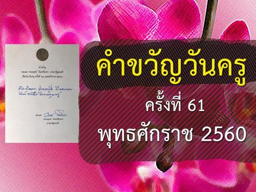 คำขวัญเนื่องในวันครู ครั้งที่ 61 พุทธศักราช 2560