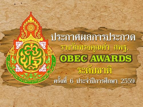 ประกาศผลการประกวดรางวัลทรงคุณค่า สพฐ. OBEC AWARDS ระดับชาติ ครั้งที่ 6 ประจำปีการศึกษา 2559