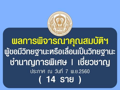 ผลการพิจารณาคุณสมบัติฯ ผู้ขอมีวิทยฐานะหรือเลื่อนเป็นวิทยฐานะชำนาญการพิเศษและวิทยฐานะเชี่ยวชาญ ประกาศ ณ วันที่ 7 พ.ย.2560 (14ราย)