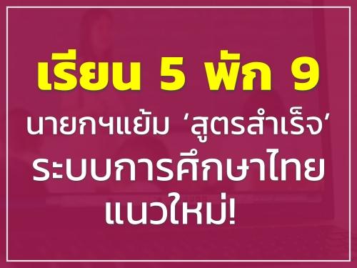 เรียน5พัก9! นายกฯแย้ม 'สูตรสำเร็จ' ระบบการศึกษาไทยแนวใหม่