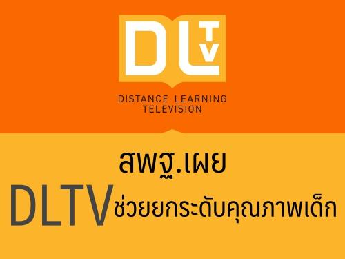 สพฐ.เผย DLTV ช่วยยกระดับคุณภาพเด็ก