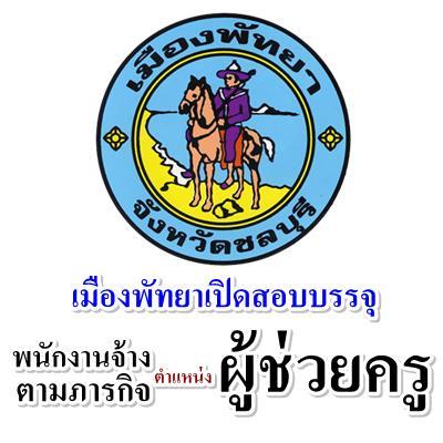 เมืองพัทยา เปิดสอบบรรจุผู้ช่วยครู จำนวน 35 อัตรา ตั้งแต่วันที่ 27ม.ค.-13 ก.พ. 2557