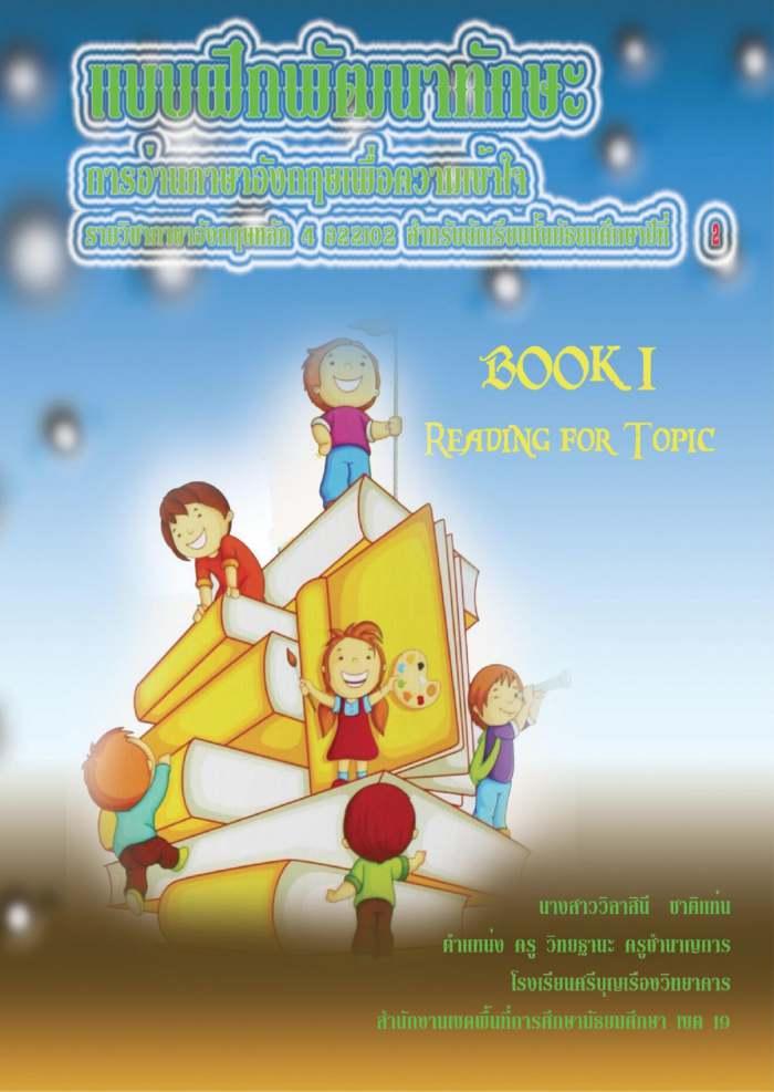 แบบฝึกทักษะการอ่านภาษาอังกฤษเพื่อความเข้าใจ BOOK I : READING FOR TOPIC ผลงานครูวิลาสินี ชาติแท่น