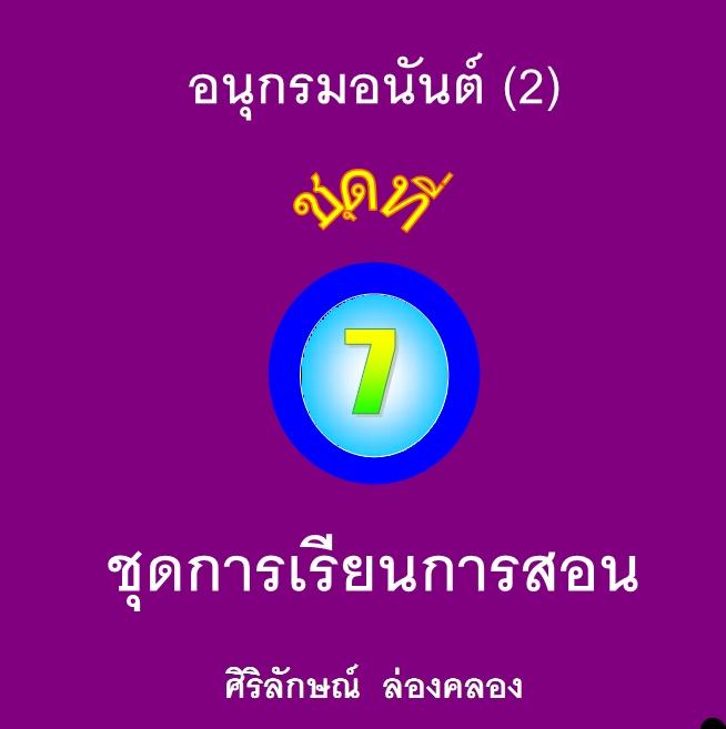 ชุดการเรียนการสอน อนุกรมอนันต์ (2) วิชาคณิตศาสตร์เพิ่มเติม ม.6 ผลงานครูศิริลักษณ์ ล่องคลอง