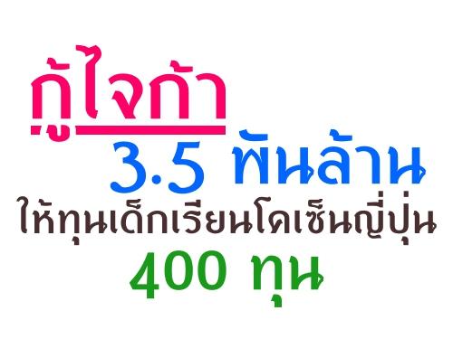 กู้ไจก้า 3.5 พันล้าน ให้ทุนเด็กเรียนโคเซ็นญี่ปุ่น 400 ทุน