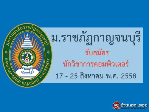 รับสมัครนักวิชาการคอมพิวเตอร์ มหาวิทยาลัยราชภัฏกาญจนบุรี เปิดรับสมัคร 17 - 25 สิงหาคม พ.ศ. 2558