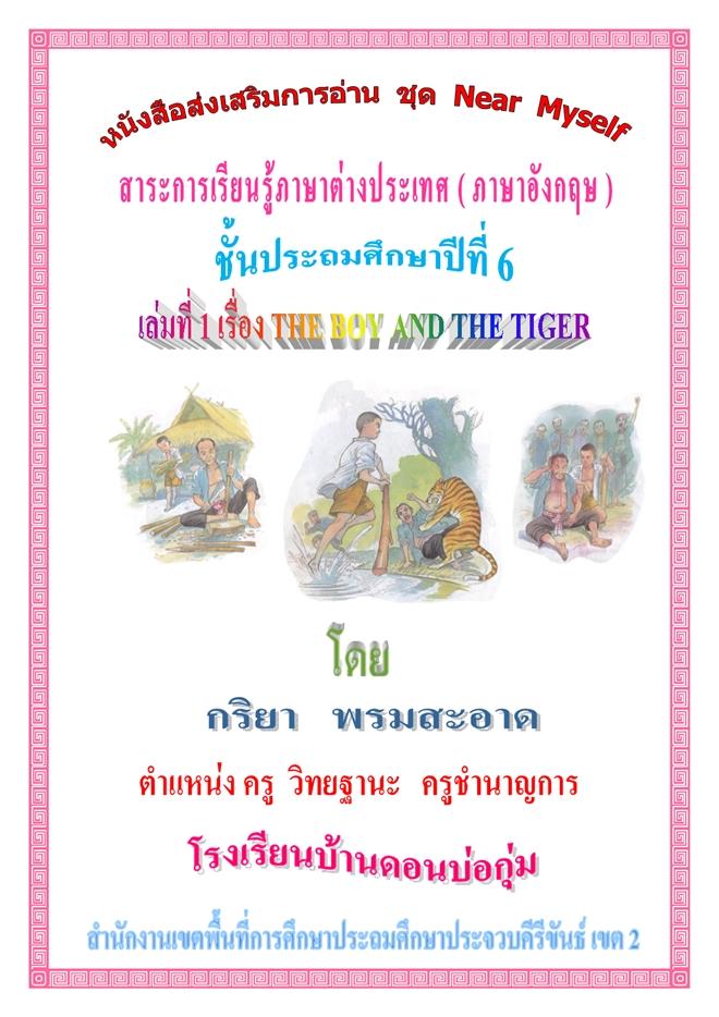 แบบฝึกส่งเสริมการอ่าน ป.6 เรื่อง THE BOY AND THE TIGER ผลงานครูกริยา พรมสะอาด