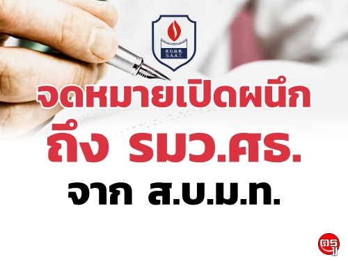 จดหมายเปิดผนึกถึง รมว.ศธ. จาก สมาคมผู้บริหารโรงเรียนมัธยมศึกษาแห่งประเทศไทย
