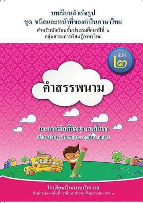 บทเรียนสำเร็จรูป ชุด ชนิดและหน้าที่ของคำในภาษาไทย ชุดที่ 2 เรื่อง คำสรรพนาม ผลงานครูกันต์พิชญา เมฆโหรา