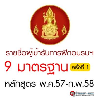 รายชื่อผู้เข้ารับการฝึกอบรมฯ 9 มาตรฐาน ครั้งที่ 1 หลักสูตร พ.ค.57-ก.พ.58 (ฉบับปรับปรุง)