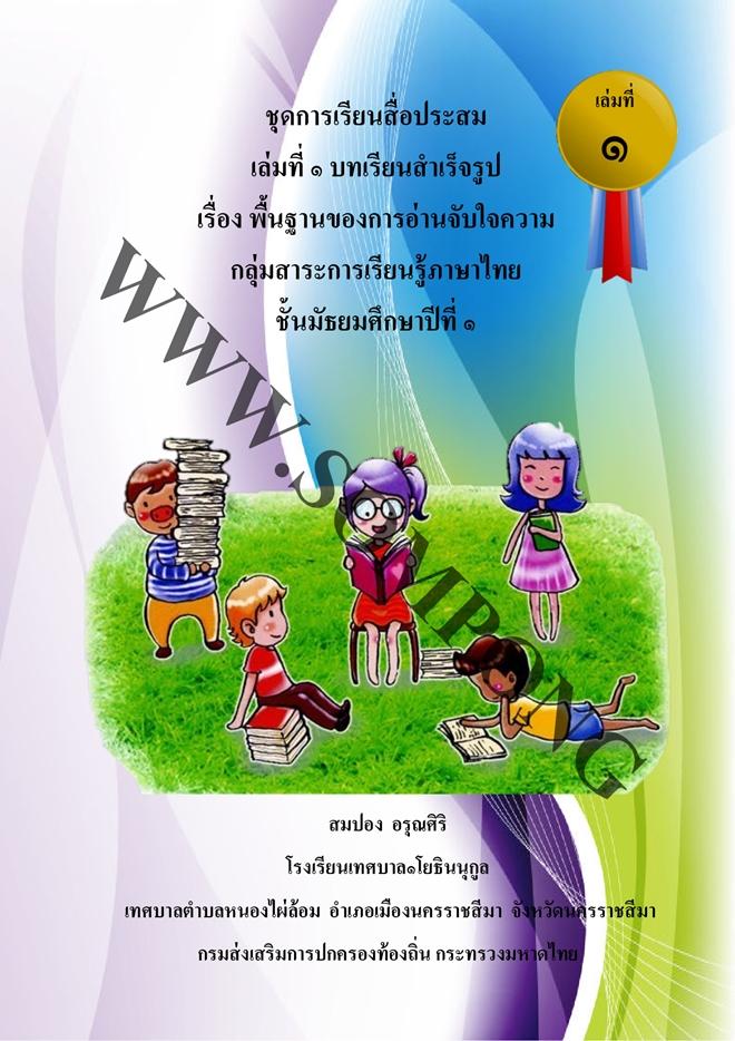ชุดการเรียนสื่อประสม เรื่อง พื้นฐานของการอ่านจับใจความ (ภาษาไทย ม.1) ผลงานครูสมปอง  อรุณศิริ