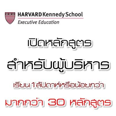 หลักสูตรการศึกษาของ Harvard Kennedy School สำหรับผู้บริหาร