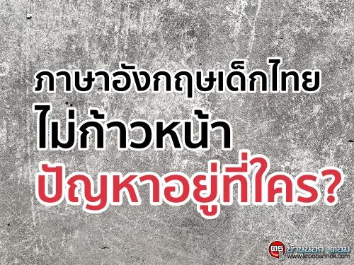 ภาษาอังกฤษเด็กไทยไม่ก้าวหน้าปัญหาอยู่ที่ใคร?