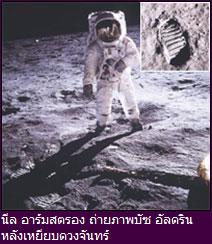40 ปี มนุษย์เหยียบจันทร์ กับความฝันสำรวจจักรวาล
