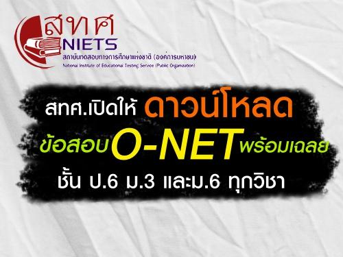 สทศ.เปิดดาวน์โหลดข้อสอบ O-NET พร้อมเฉลย ชั้น ป.6 ม.3 และม.6 ทุกวิชา