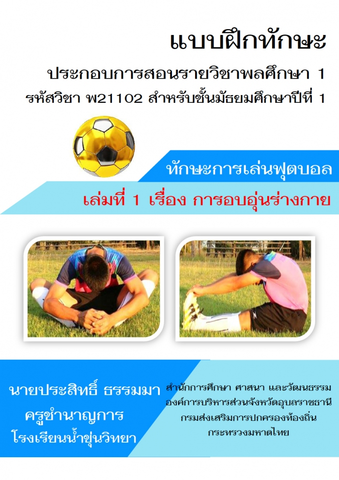 แบบฝึกทักษะประกอบการสอน เรื่อง ทักษะการเล่นฟุตบอล รายวิชาพลศึกษา 1 รหัสวิชา พ21102 ผลงานครูประสิทธิ์ ธรรมมา