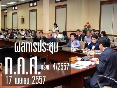 ผลการประชุม ก.ค.ศ. ครั้งที่ 4/2557 เมื่อวันที่ 17 เมษายน 2557