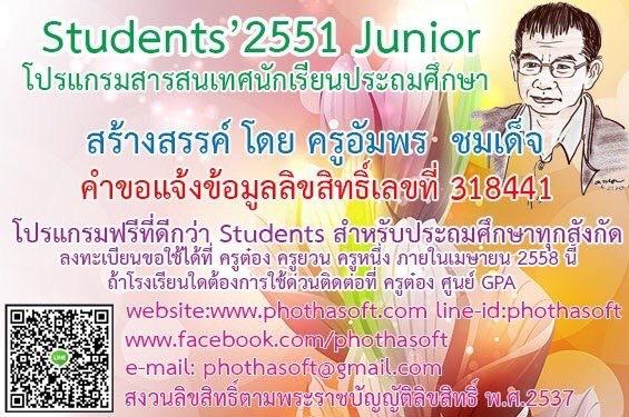 เปิดตัวแล้ว Students 2551 Junior โปรแกรมสารสนเทศนักเรียน โรงเรียนใดสนใจ คลิกเลย