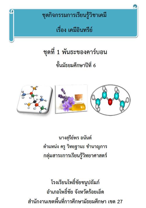 ชุดกิจกรรมการเรียนรู้รายวิชาเคมี เรื่องเคมีอินทรีย์ ชุดที่ 1 พันธะของคาร์บอน ชั้นม.6 ผลงานครูสุรีย์พร อนันต์