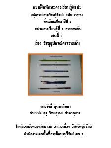 แบบฝึกทักษะการเรียนรู้ศิลปะ การวาดเส้น ม.1 ผลงานครูรังสี สุนทรรักษา