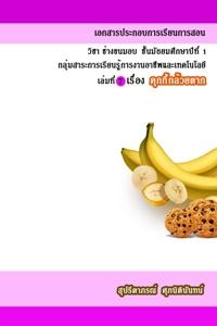 เอกสารประกอบการสอน วิชาช่างขนมอบ ม.1 เรื่องคุกกี้กล้วยตาก ผลงานครูสุปรีดาภรณ์ ศุภนิตินันท์