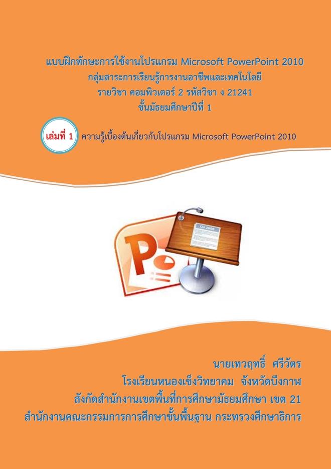 แบบฝึกทักษะการใช้งานโปรแกรม Microsoft PowerPoint 2010 ผลงานครูเทวฤทธิ์  ศรีวัตร