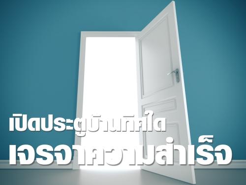 เปิดประตูบ้านทิศใด เจรจาความจะสำเร็จ