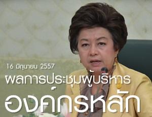 ผลการประชุมผู้บริหารองค์กรหลัก ศธ. เมื่อวันที่ 16 มิถุนายน 2557