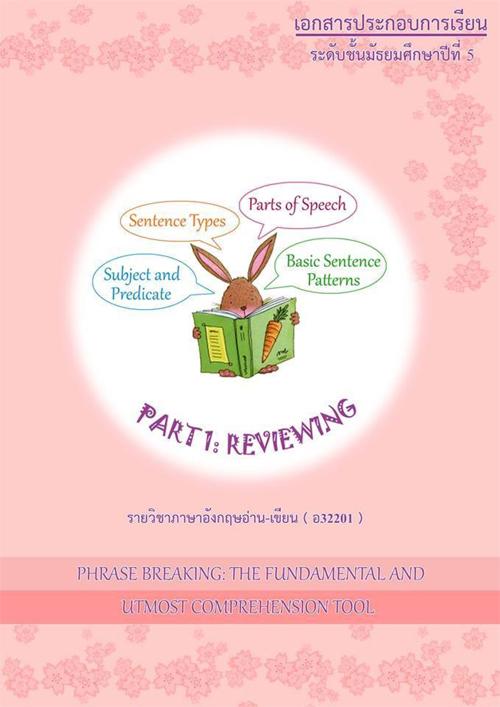เอกสารประกอบการเรียนชุด Phrase Breaking The Fundamental and Utmost Comprehension Tool ผลงานครูนิรัชพร  สีทับทิม