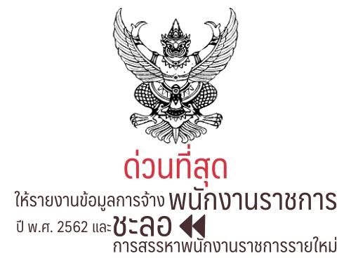ให้รายงานข้อมูลการจ้างพนักงานราชการ ปี พ.ศ. 2562 และชะลอการสรรหาพนักงานราชการรายใหม่